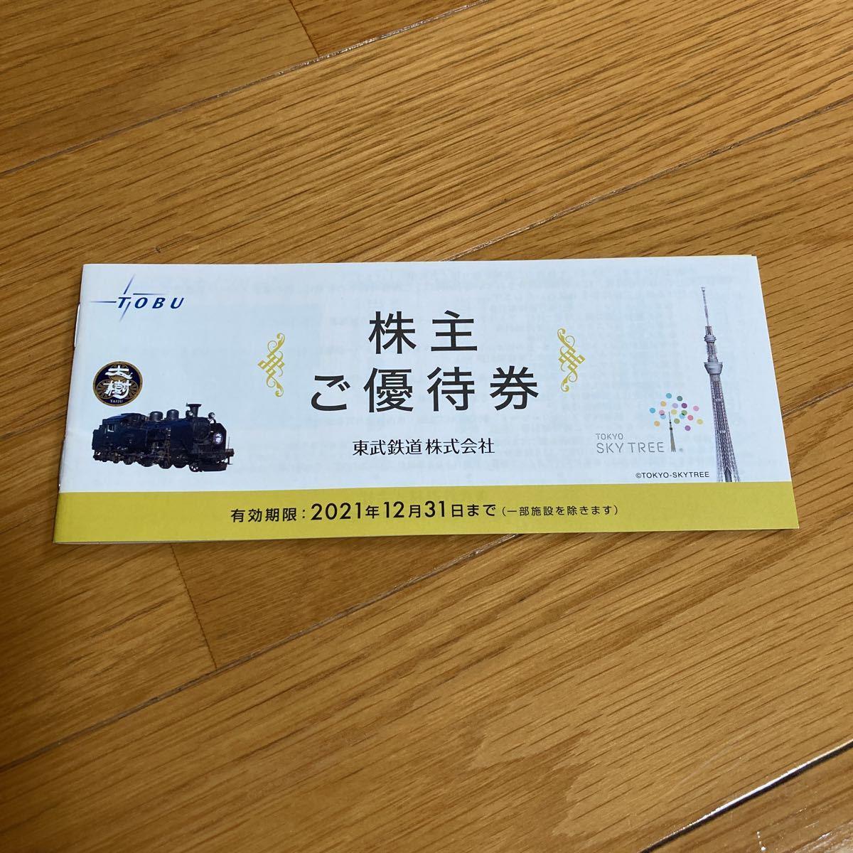 東武鉄道株式会社 株主ご優待券 有効期限2021.12.31_画像1
