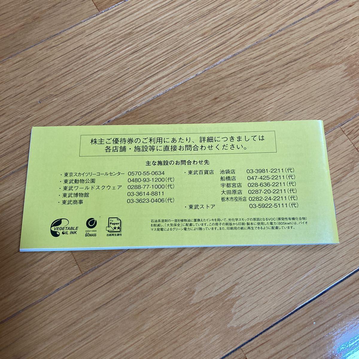 東武鉄道株式会社 株主ご優待券 有効期限2021.12.31_画像2