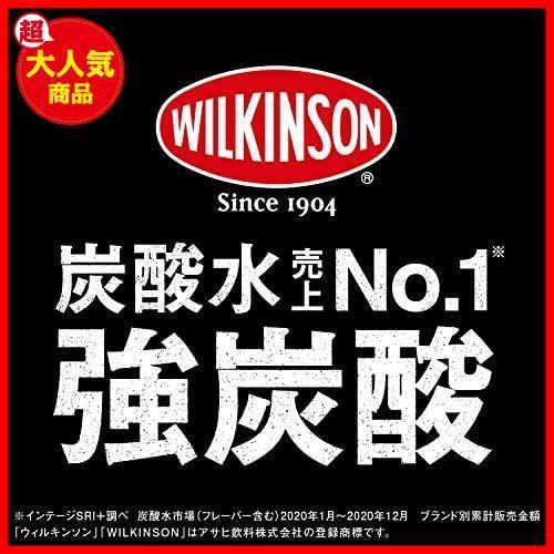 アサヒ飲料 ウィルキンソン タンサン 炭酸水 250ml×20本_画像5