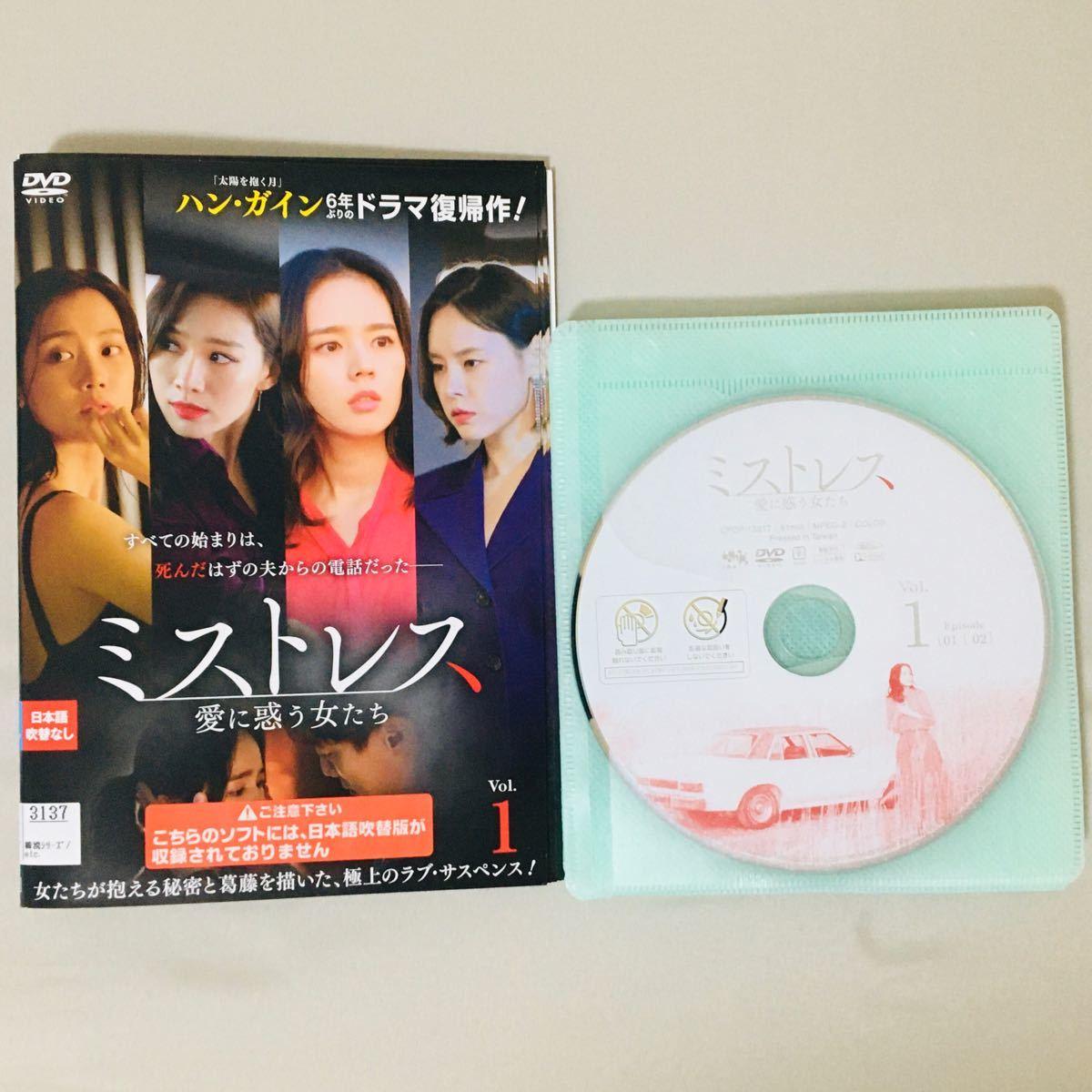 【全巻set】 ミストレス 愛に戸惑う女たち 全9巻
