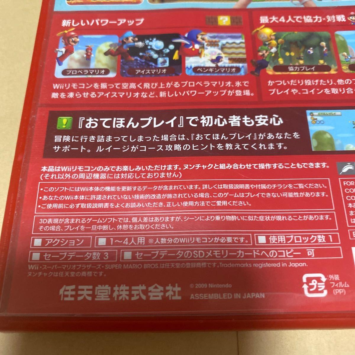 大乱闘スマッシュブラザーズXと ニュースーパーマリオブラザーズWii