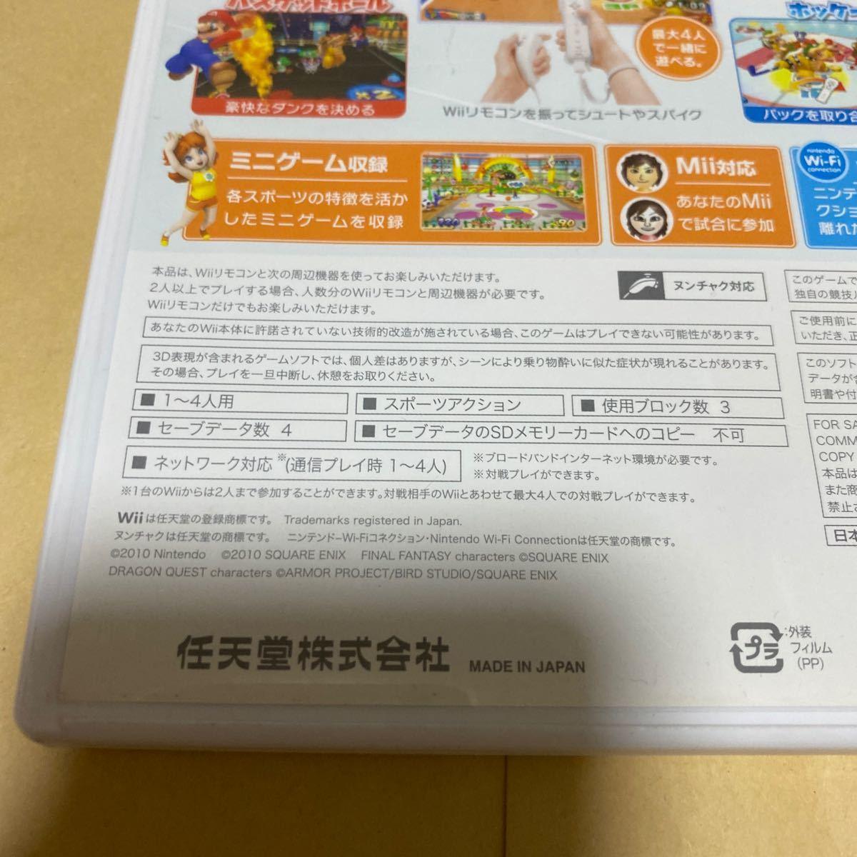 NewスーパーマリオブラザーズWiiと マリオスポーツミックス