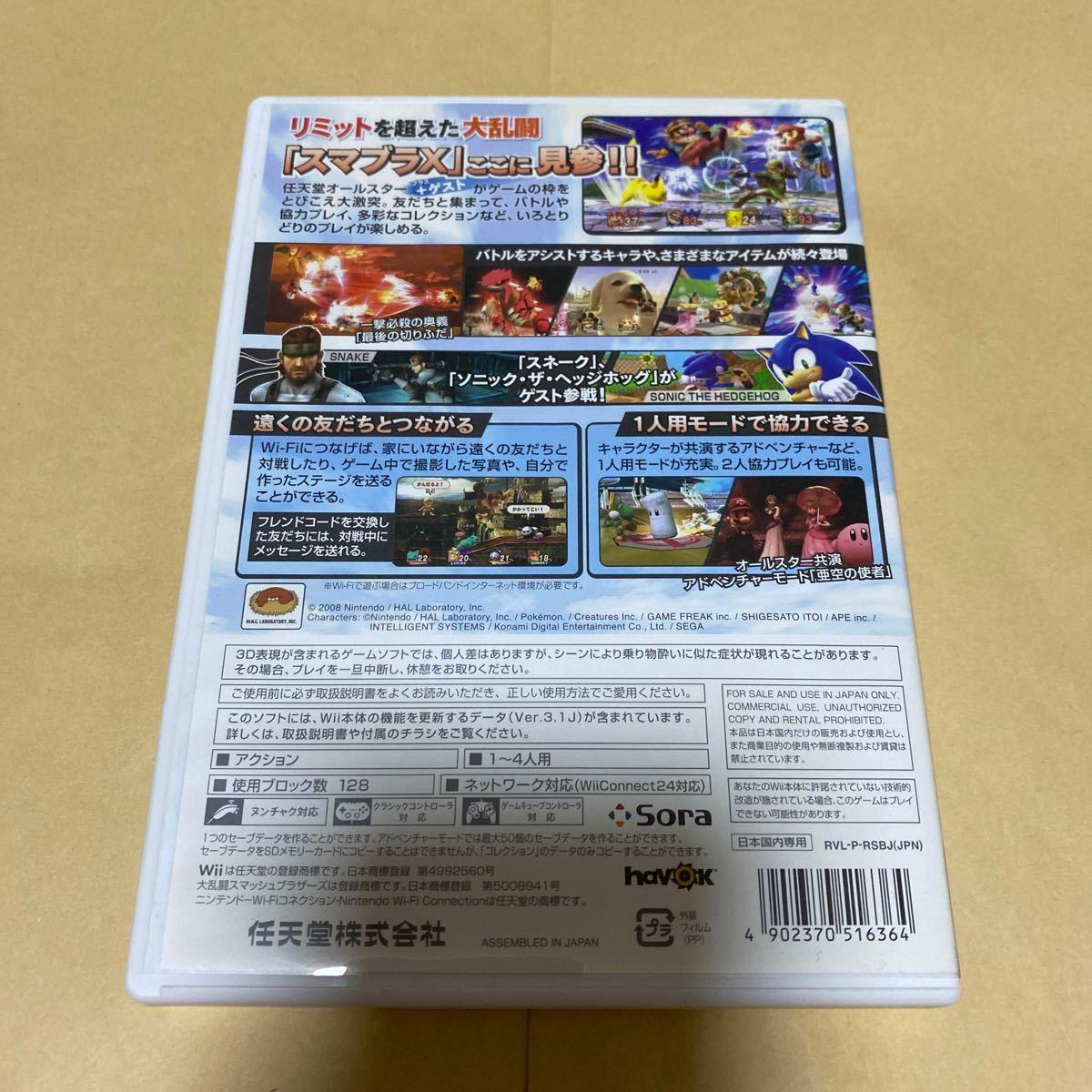 大乱闘スマッシュブラザーズXとマリオカートWii