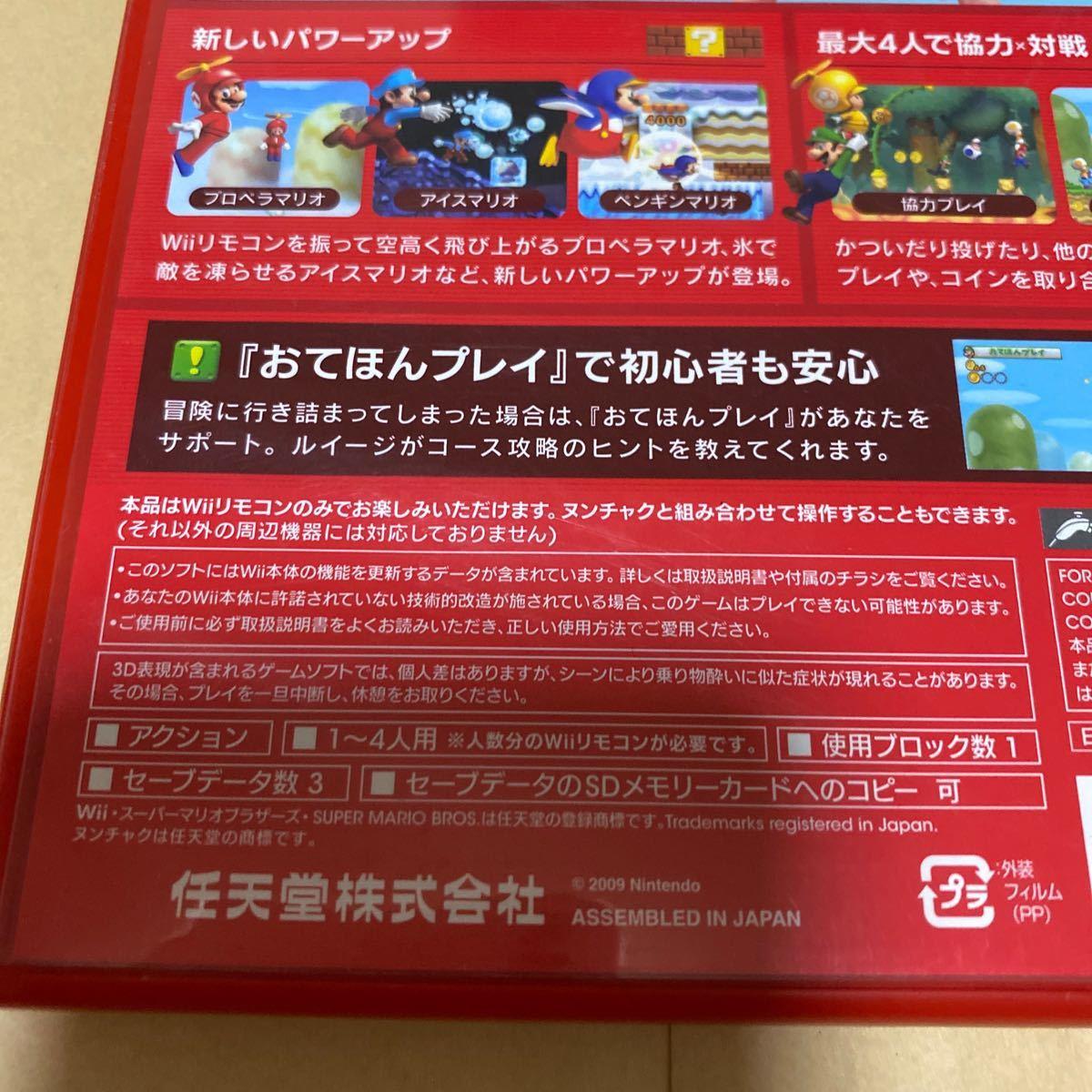 マリオカートWiiと NewスーパーマリオブラザーズWii