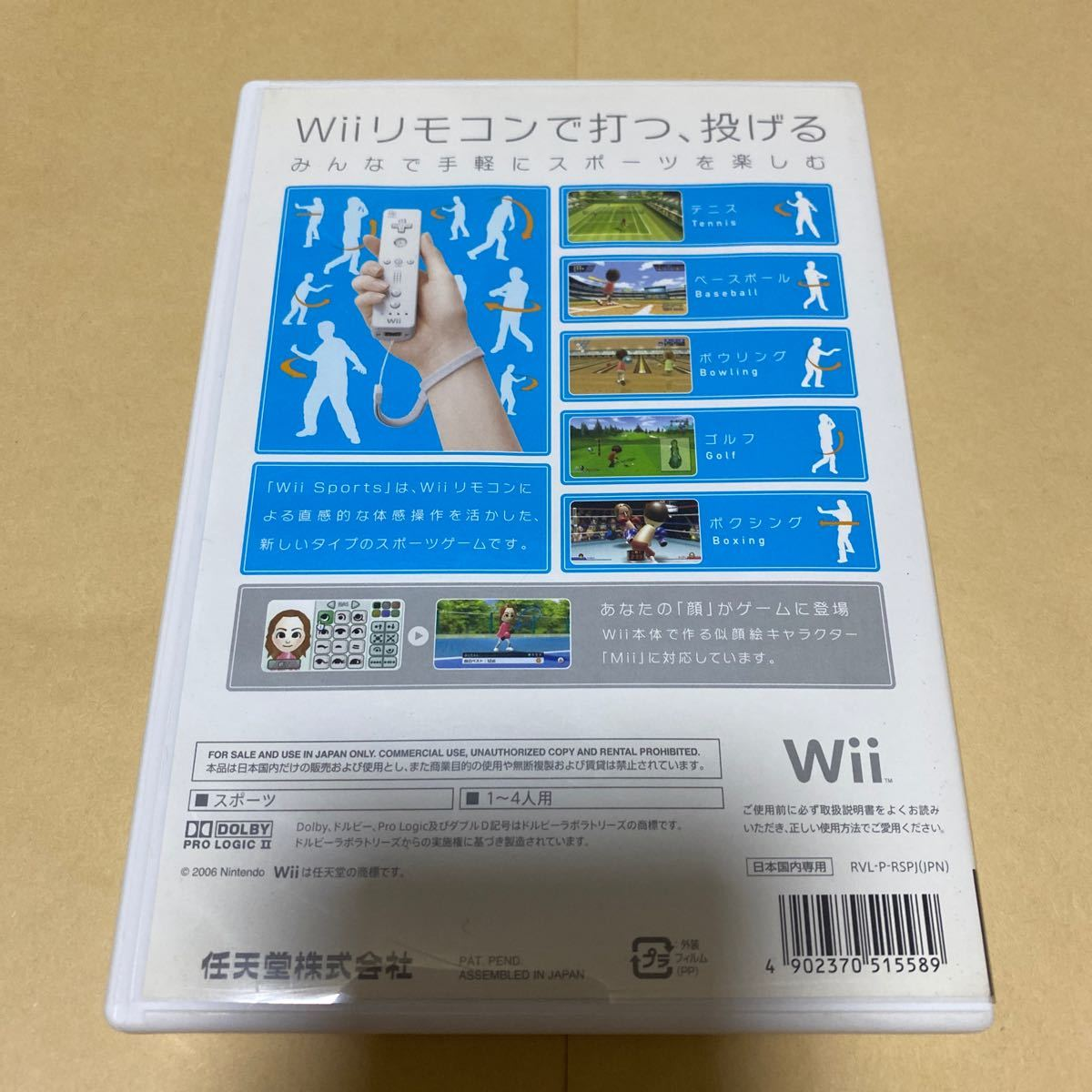 WiiスポーツとWiiスポーツリゾート