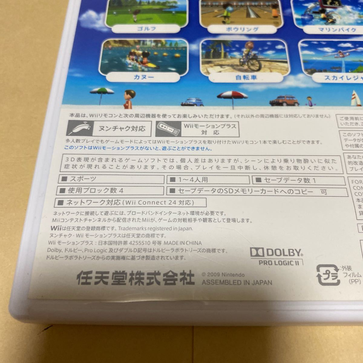 Wiiパーティと Wiiスポーツリゾート