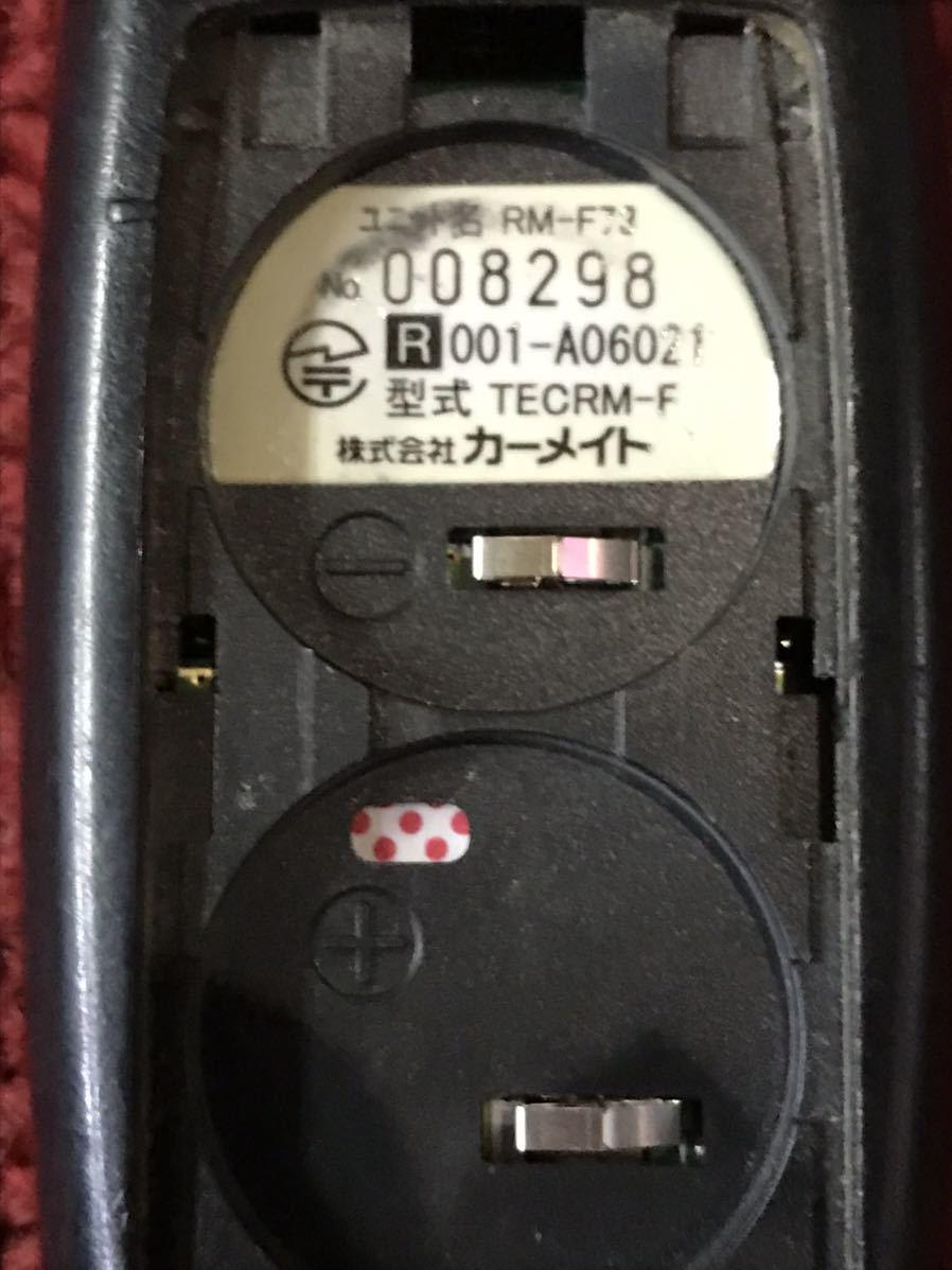 カーメイト TE-W7300 エンジンスターター リモコン 作動未チェック RR494_画像3