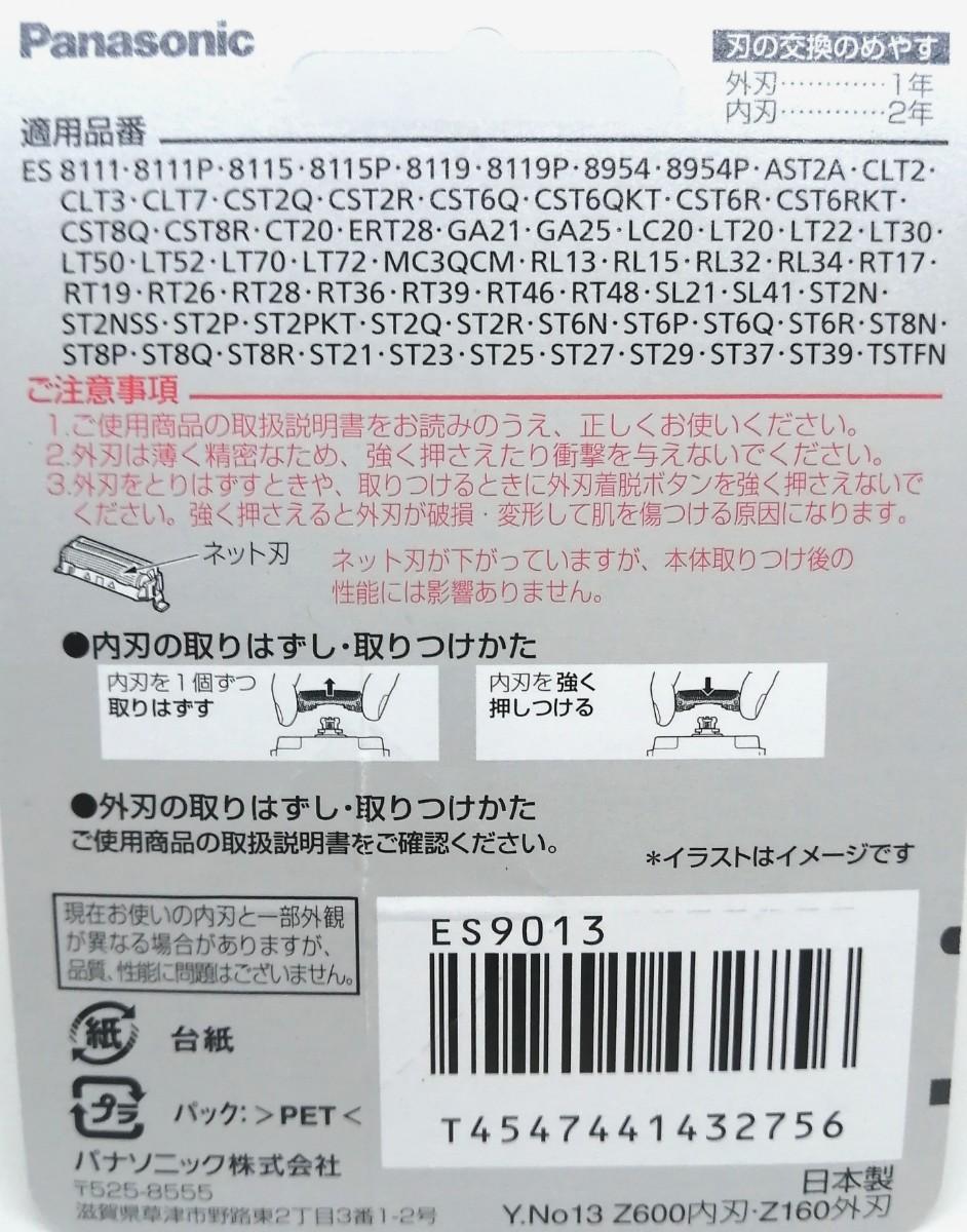 ES9013 シェーバー 替刃 パナソニック正規品★安心!箱で梱包★(外刃・内刃セット) Panasonic