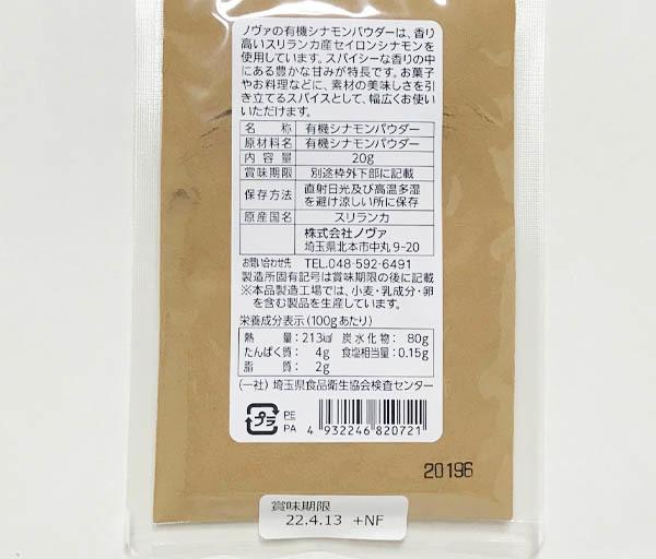 有機シナモンパウダー(20g)X2袋☆オーガニック☆スリランカ産☆最高の香りをもつセイロンシナモンだけを選りすぐり職人がパウダー状に加工_画像2