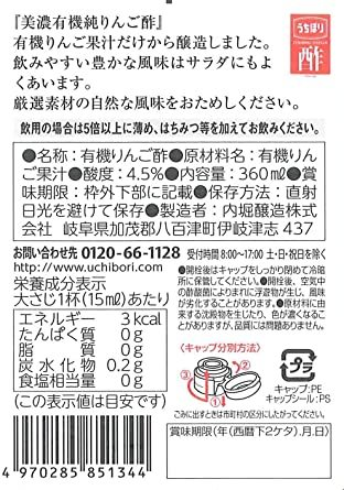 内堀醸造 美濃有機純りんご酢 360ml×3本_画像3