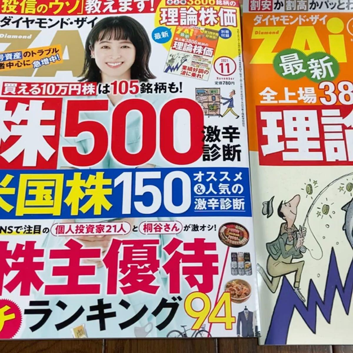 ダイヤモンド・ザイ11月号 米国株 株主優待ガチランキング