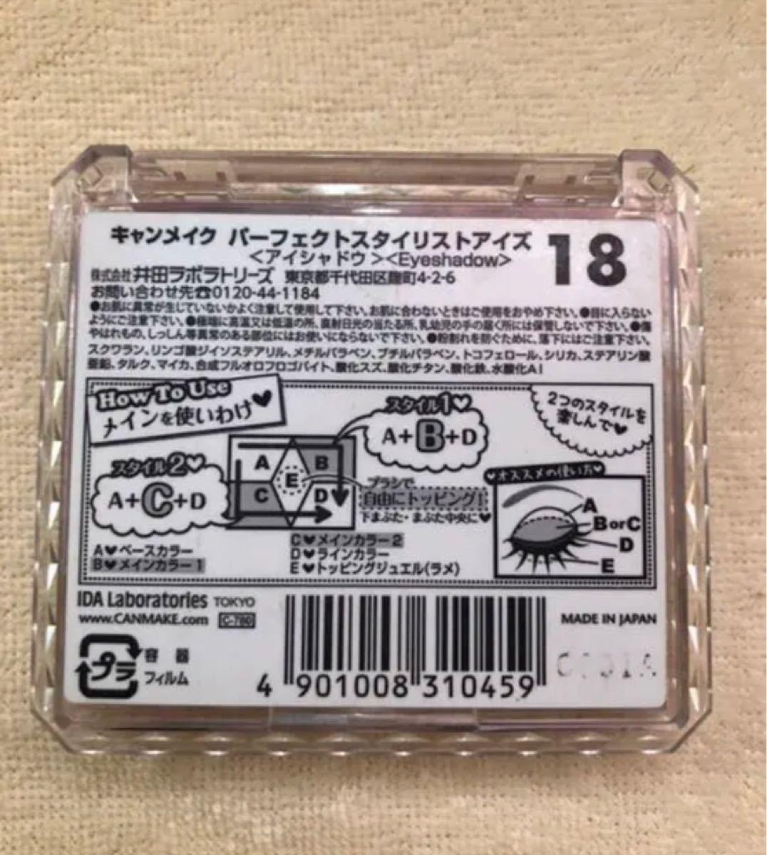 キャンメイク パーフェクトスタイリストアイズ No.18 ビタースウィートメモリー
