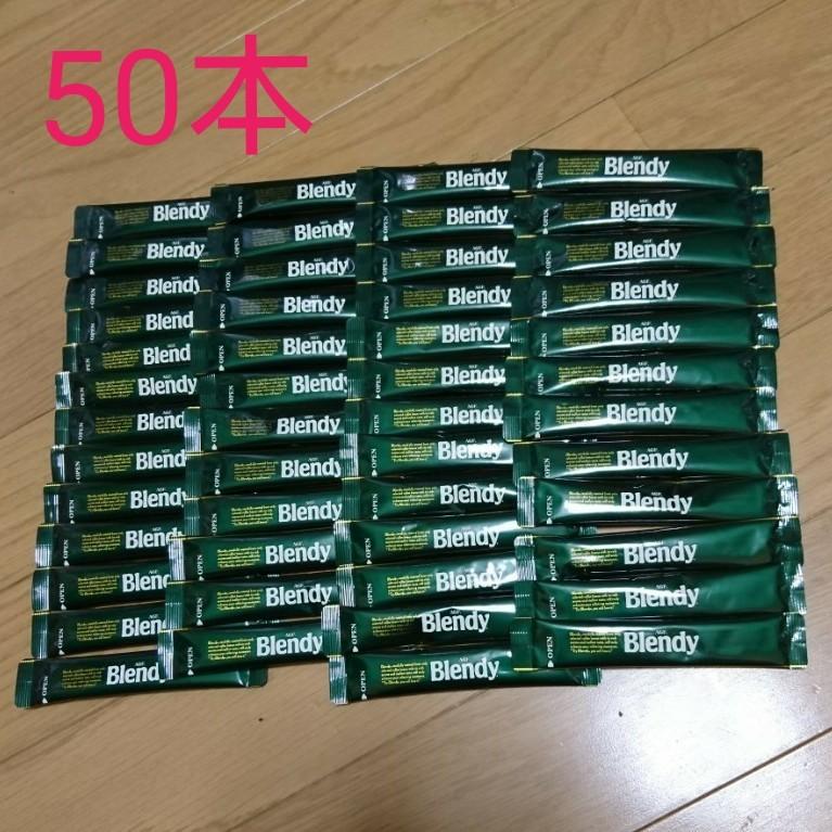 ☆ブレンディ☆ 50本 スティックコーヒー ブラック