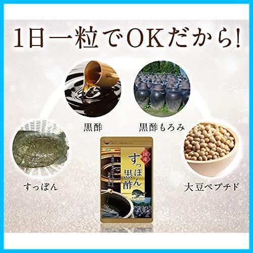 シードコムス 国産 すっぽん黒酢 サプリメント 約3ヶ月分 90粒 コラーゲンアミノ酸 大豆ペプチド_画像5