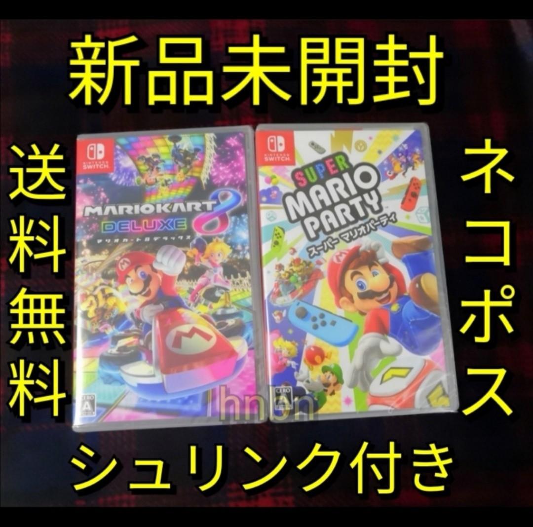 新品2個◆マリオカート8デラックス スーパーマリオパーティ 2本セット  Switchソフト