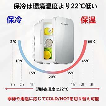 冷温庫 ミニ冷蔵庫 小型冷蔵庫 8L 保冷 1ドア 2システム 温度調節?家庭 車載両用 保温 ポータブル コンパクト_画像2
