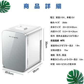 冷温庫 ミニ冷蔵庫 小型冷蔵庫 8L 保冷 1ドア 2システム 温度調節?家庭 車載両用 保温 ポータブル コンパクト_画像3