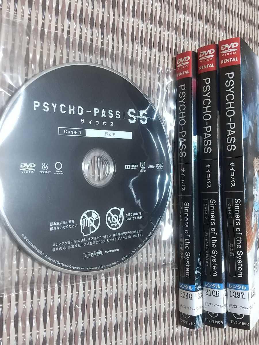 即決 レンタル落ちDVD PSYCHO-PASS SS サイコパス Sinners of the System 全3巻 罪と罰 First Guardian 恩讐の彼方に