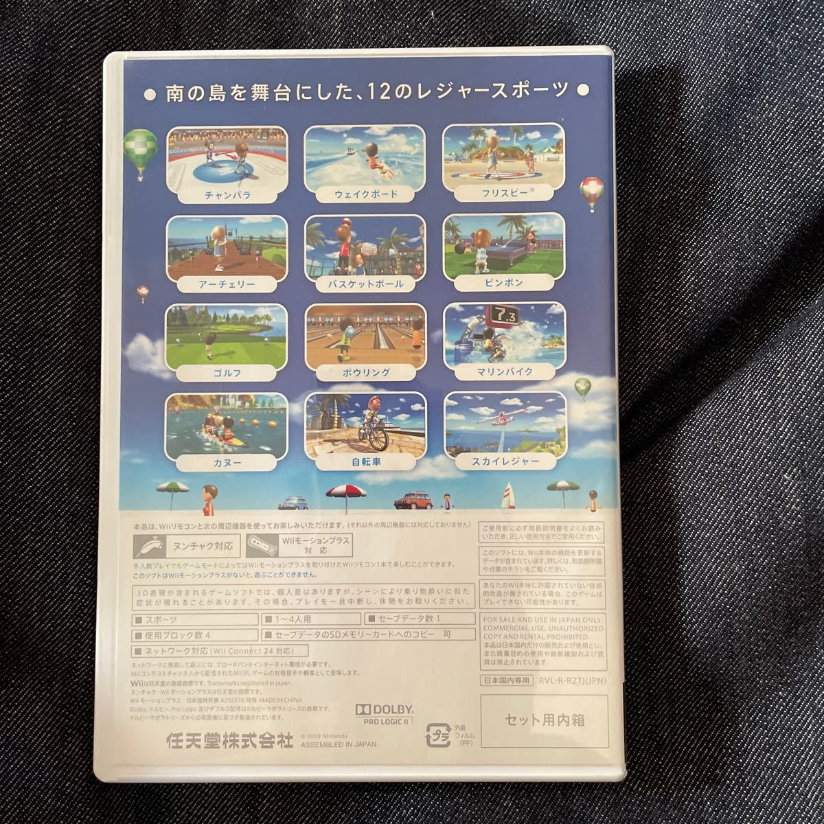 Wii Sports Resort Wiiスポーツリゾート Wiiソフト