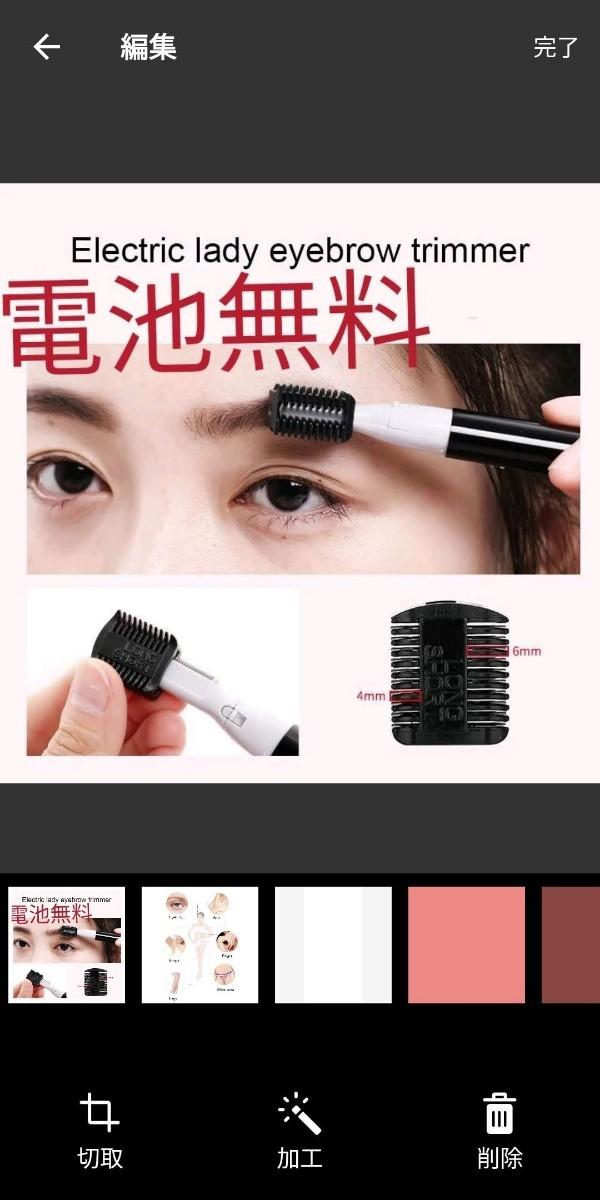 電池付 電動 フェイスシェーバー 剃刀 カミソリ かみそり 2枚刃 顔剃り 眉 ムダ毛 VIO ビキニライン デリケートゾーン対応