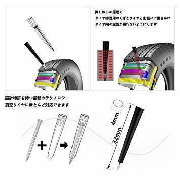 パンク修理キットLouisSonder自動車迅速なパンク修理釘バイクSUVトラックATV 10mm以下穴用 長寿命 12本 日本_画像3
