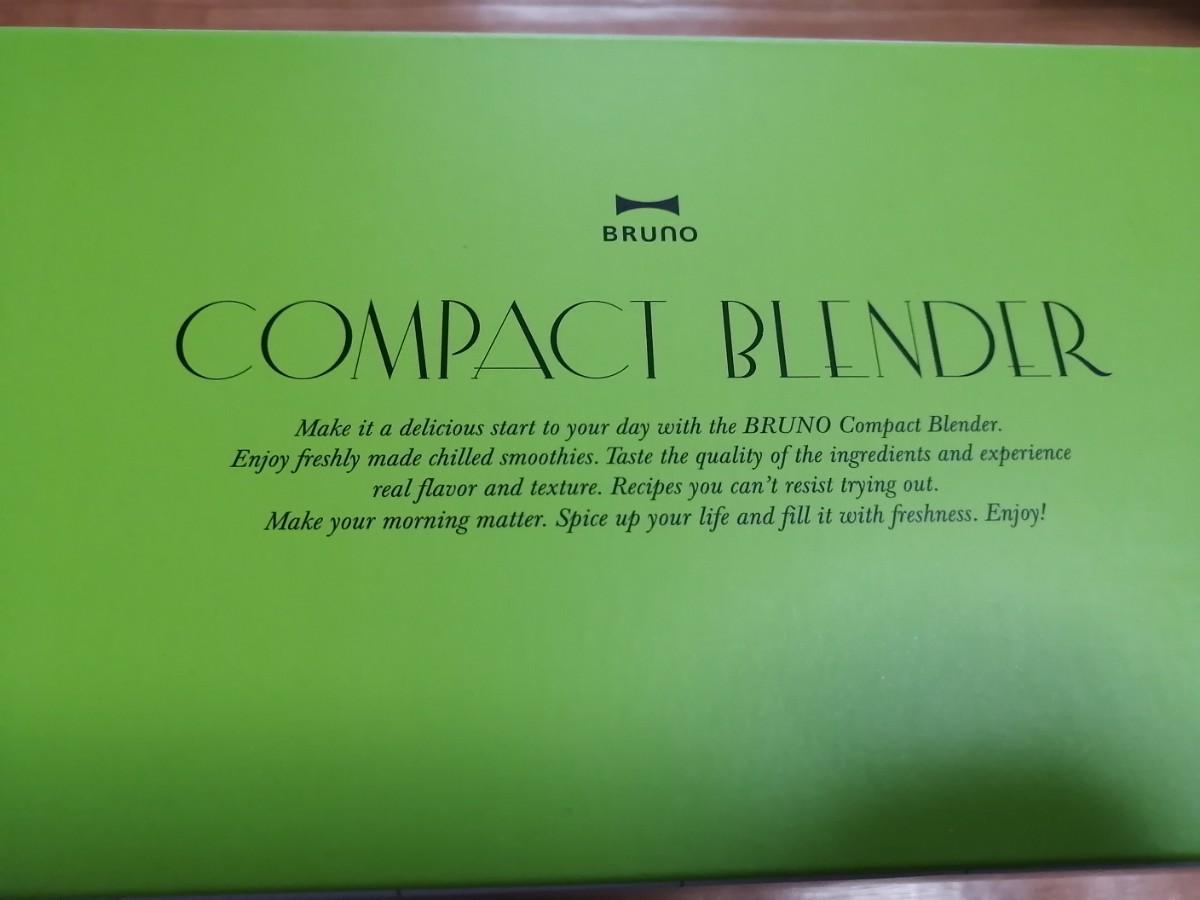 ブルーノ コンパクトブレンダー オフホワイト  BRUNO
