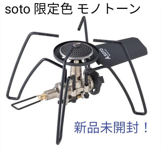 ソト レギュレーターストーブ ST-310 モノトーン 限定色 soto