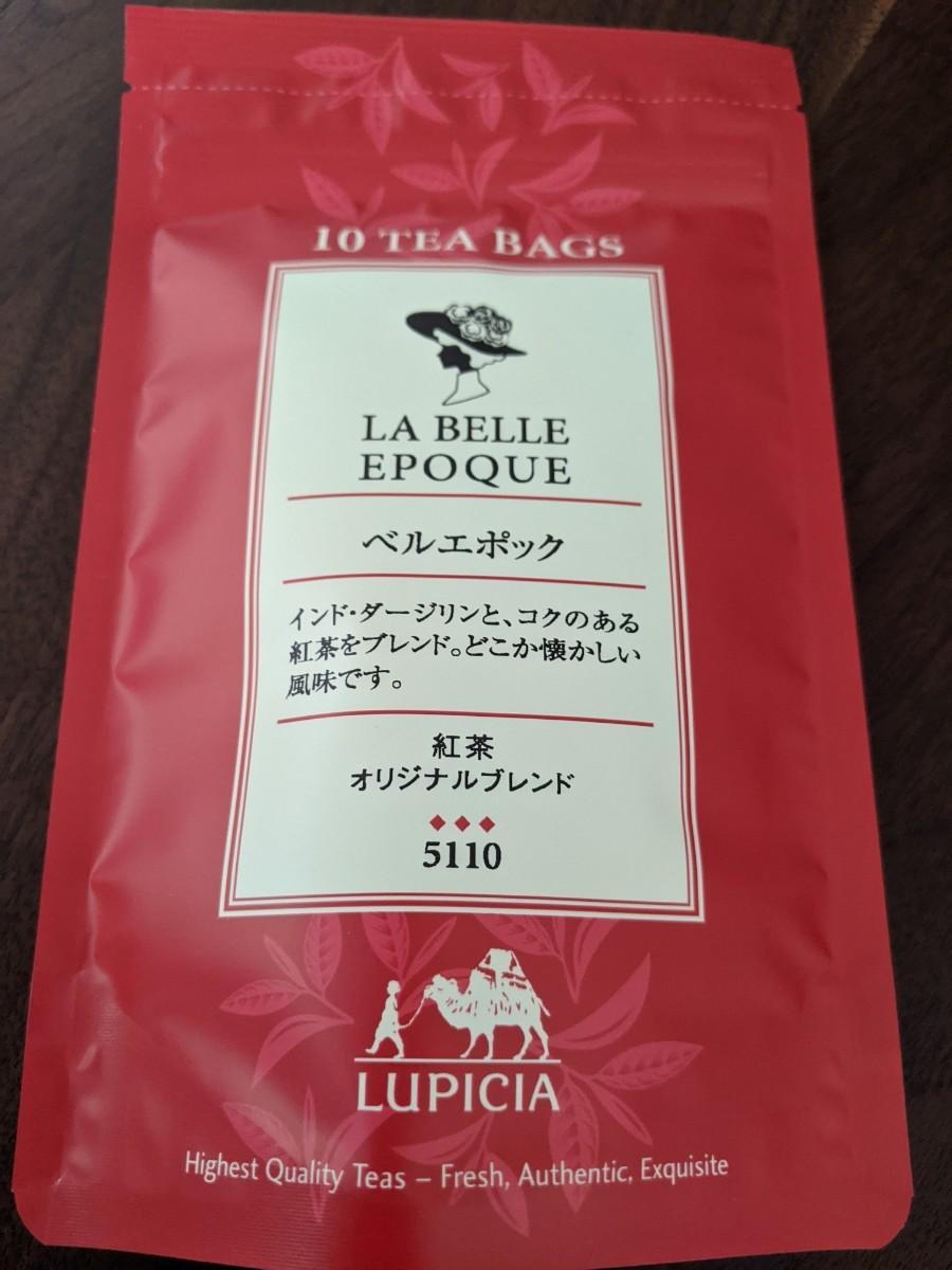 ルピシア ティーバッグ アールグレイ 紅茶 アフタヌーンティー