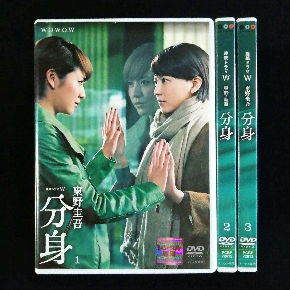 DVD 連続ドラマW 東野圭吾 「分身」 全3巻セット レンタル版