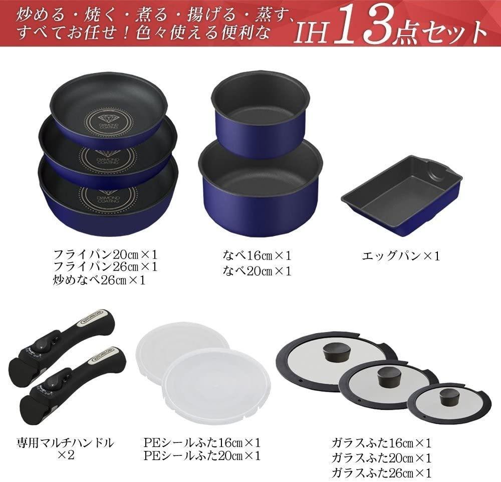 【新品】 アイリスオーヤマ フライパン 鍋 13点セット ガス火 IH対応 ブルー H-ISSE13P IRIS OHYAMA
