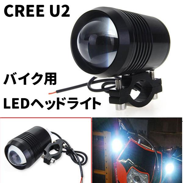 防水 フォグランプ バイク用 LED ヘッドライト 黒 2個セット Hi/Lo デイライト/補助灯/スポットライト/オートバイ_画像1
