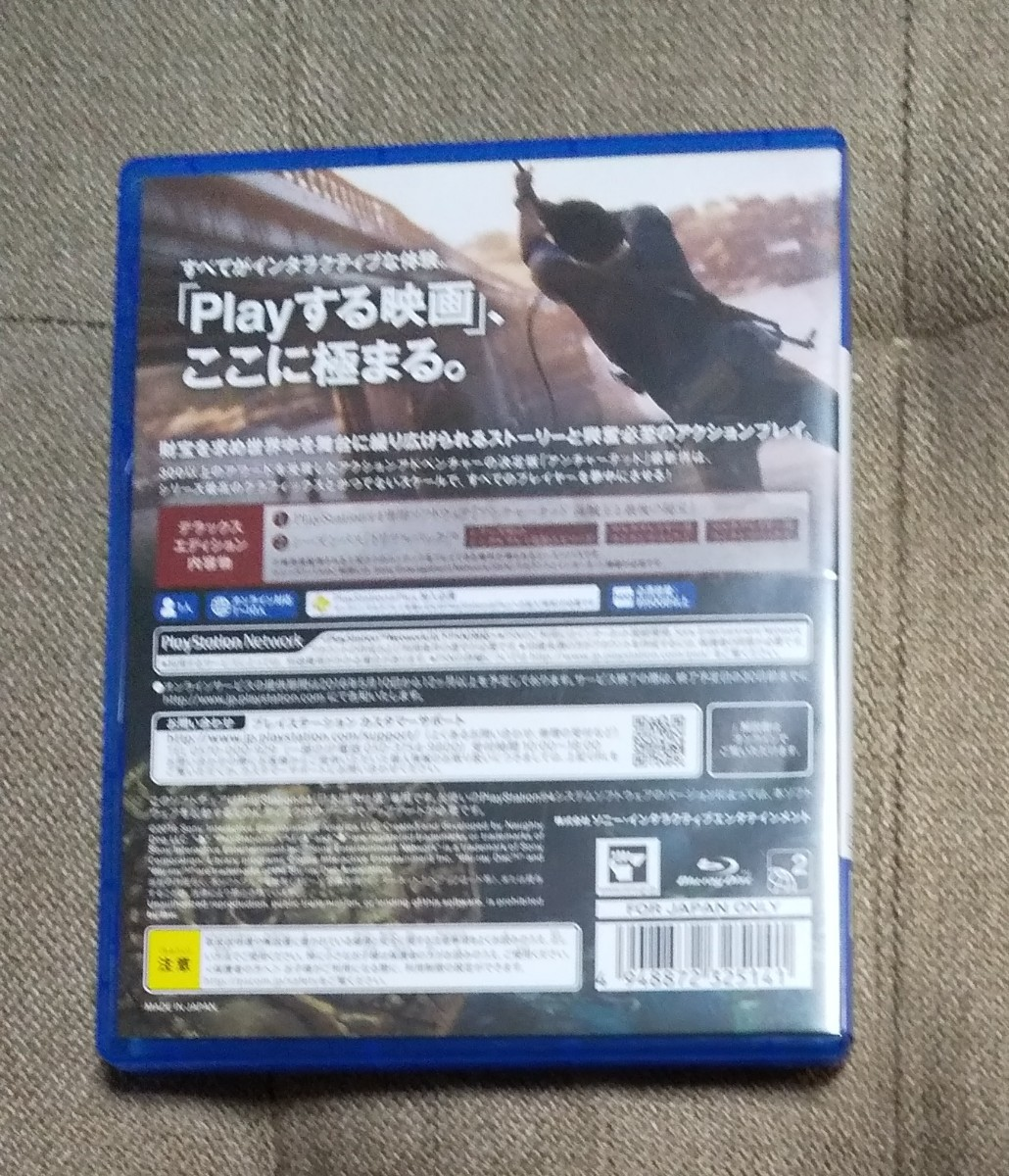 【PS4】 アンチャーテッド 海賊王と最後の秘宝 [デラックスエディション]