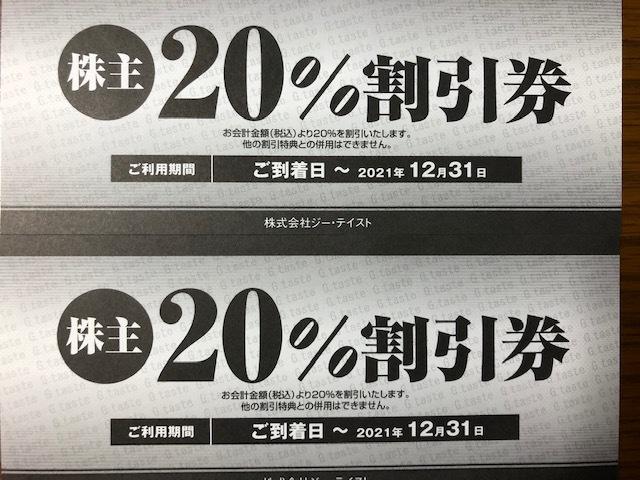 ジーテイスト株主優待券 20%割引券 2枚 送料込_画像1