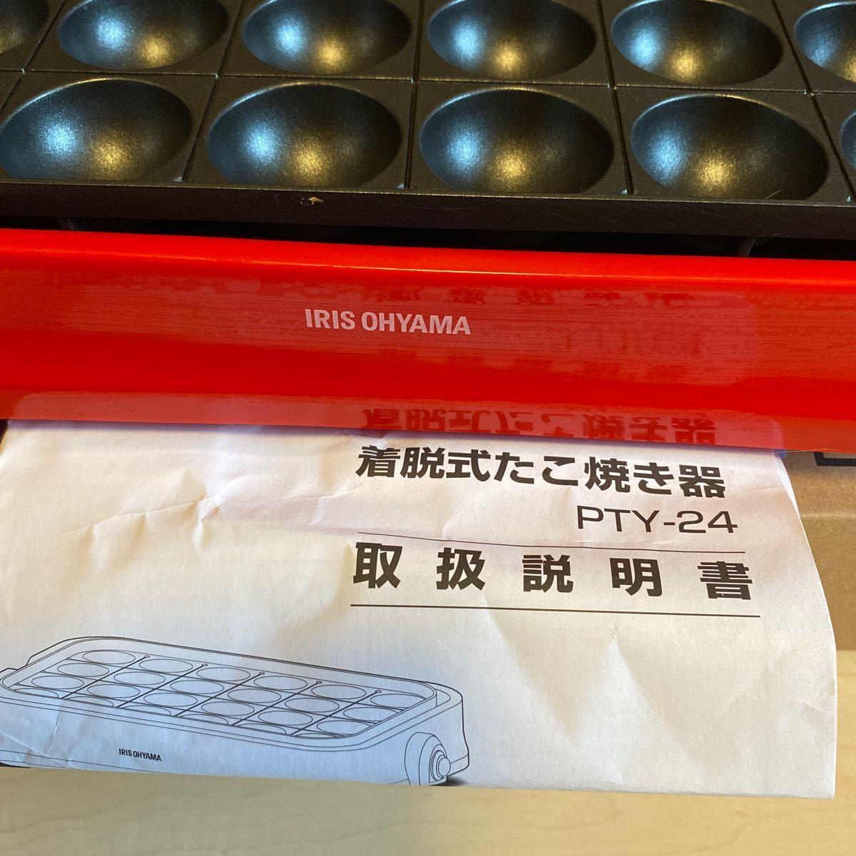たこ焼き器 アイリスオーヤマ