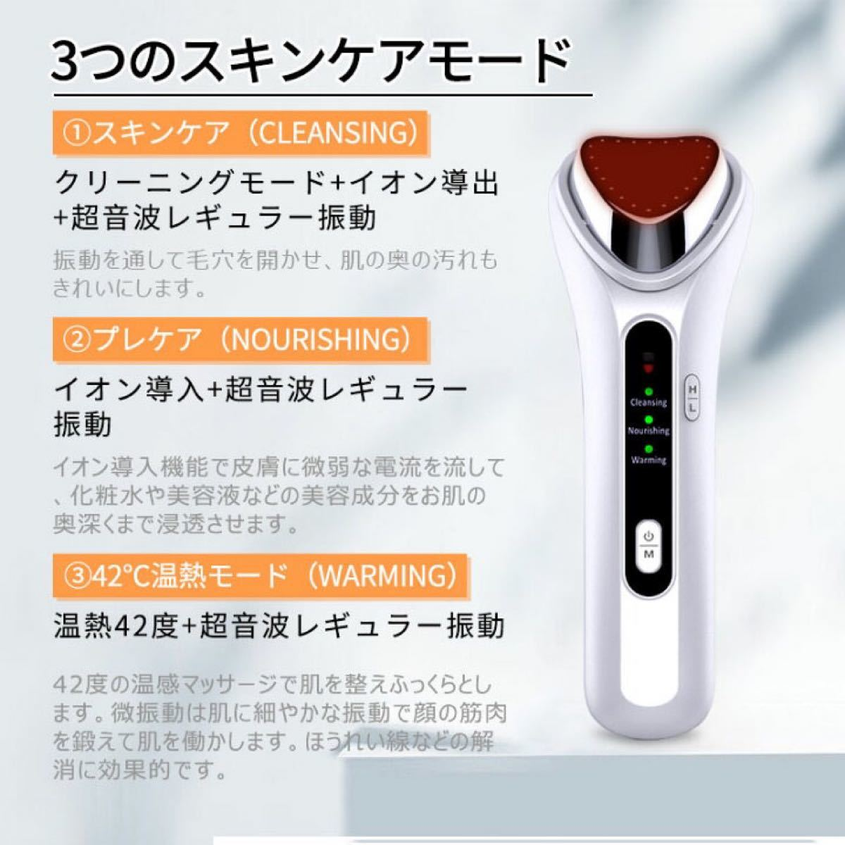 超音波美顔器 フェイスケア リフトアップ イオン導入美顔器 美容器 温熱美容器器