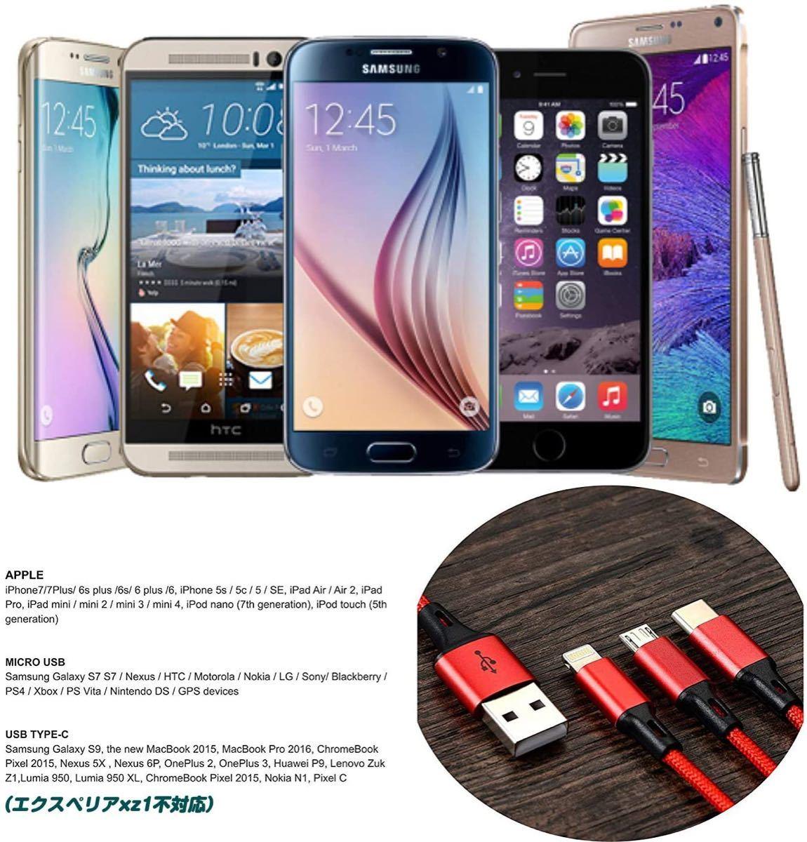 充電ケーブル usb / iphone /Android/type 多機種対応 急速充電