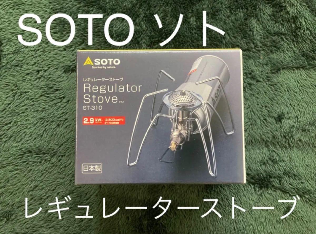 【新品】SOTO レギュレーターストーブ ST-310