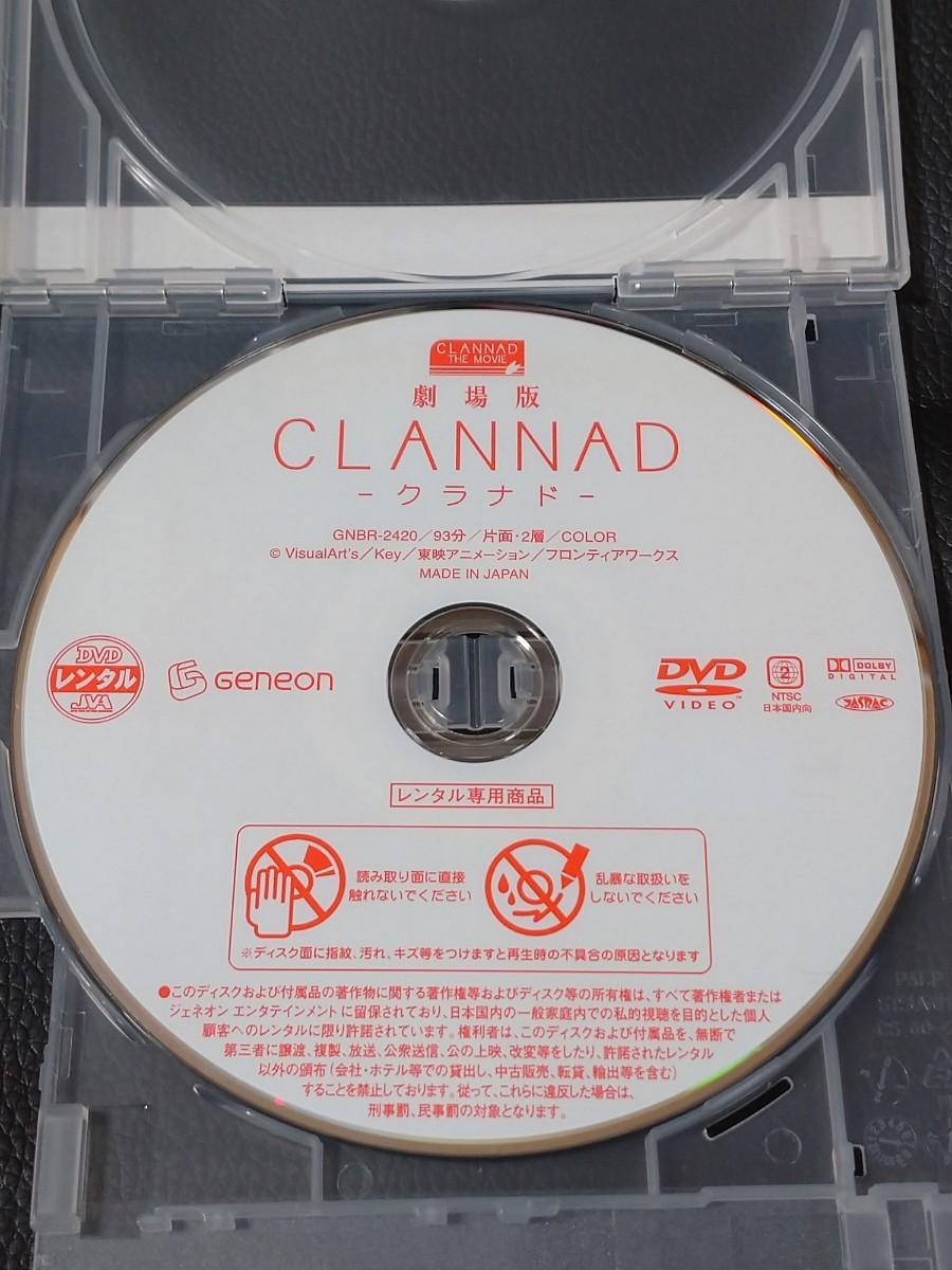【DVD】「CLANNAD クラナド 劇場版,第1期,第2期」全巻 完結 17本セット レンタル落ち AFTER STORY