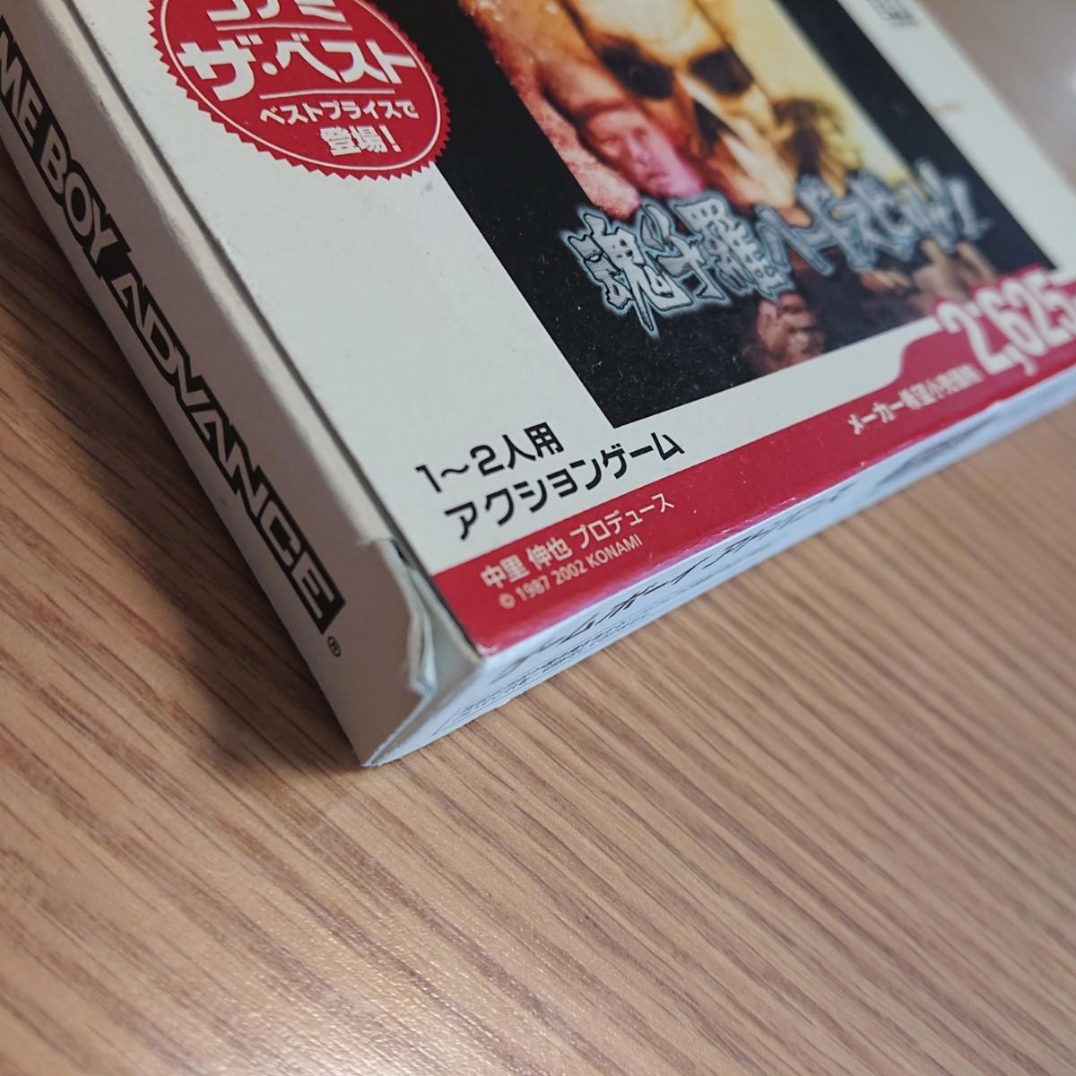 【GBA】 魂斗羅 ハードスピリッツ 【コナミザベスト】中古ソフト