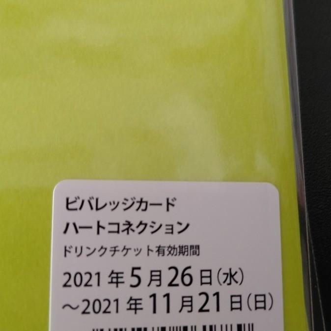スターバックス ドリンクチケット レター付 (550円相当)ビバレッジカードハートコネクション     5枚セット 早い者勝値下