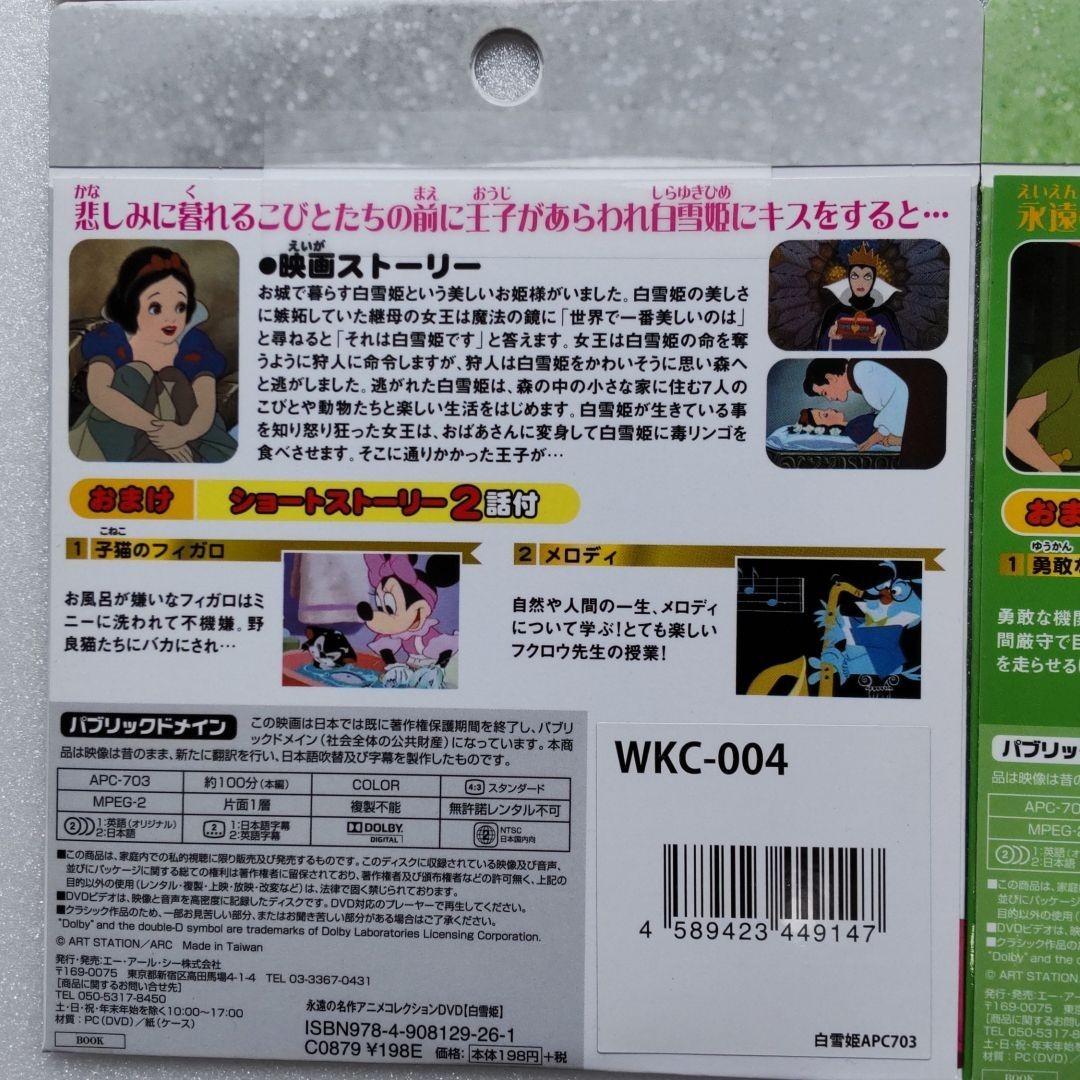 ディズニー DVD 9枚セット まとめ売り 日本語対応 Disney ミッキー