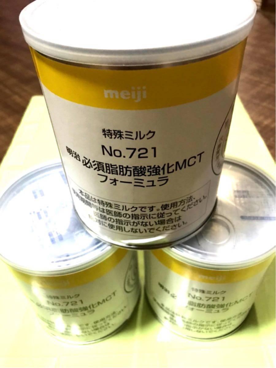  明治 必須脂肪酸強化MCTフォーミュラ 3缶