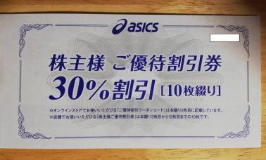 【送料込/最新/即決】アシックス asics 株主優待 30% 割引券 10枚+オンラインストアクーポン 有効期限:2022年3月31日_画像1