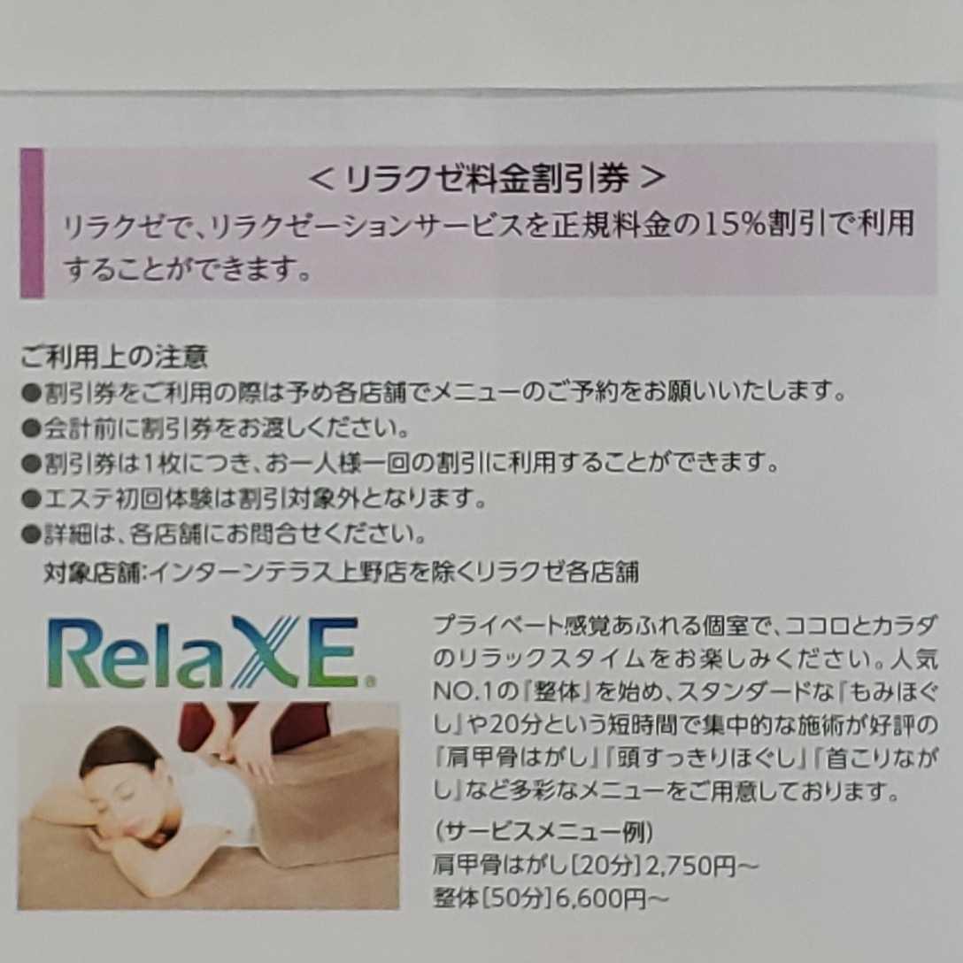 JR東日本株主優待◆リラクゼ料金割引券3枚◆2022年5月31日まで◆送料63円_画像2