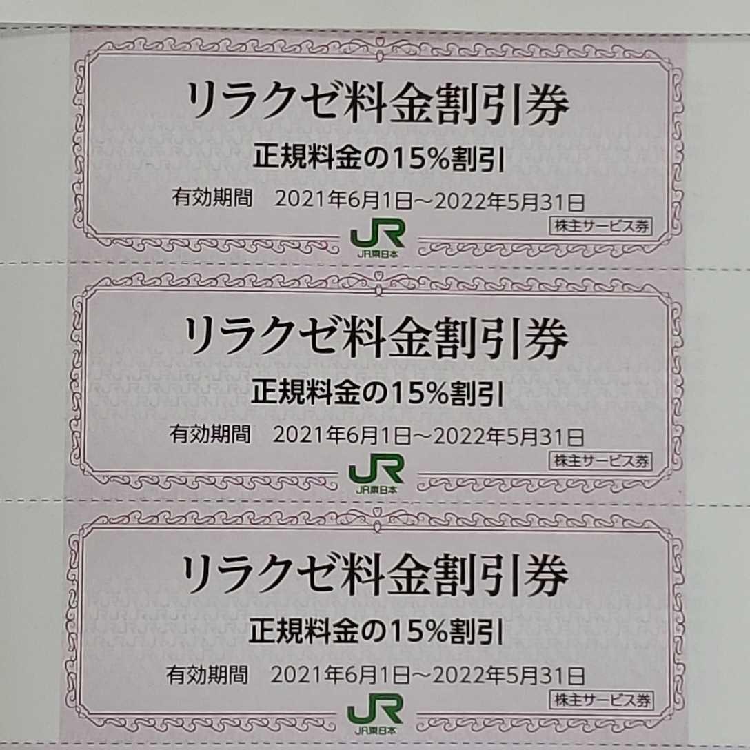 JR東日本株主優待◆リラクゼ料金割引券3枚◆2022年5月31日まで◆送料63円_画像1