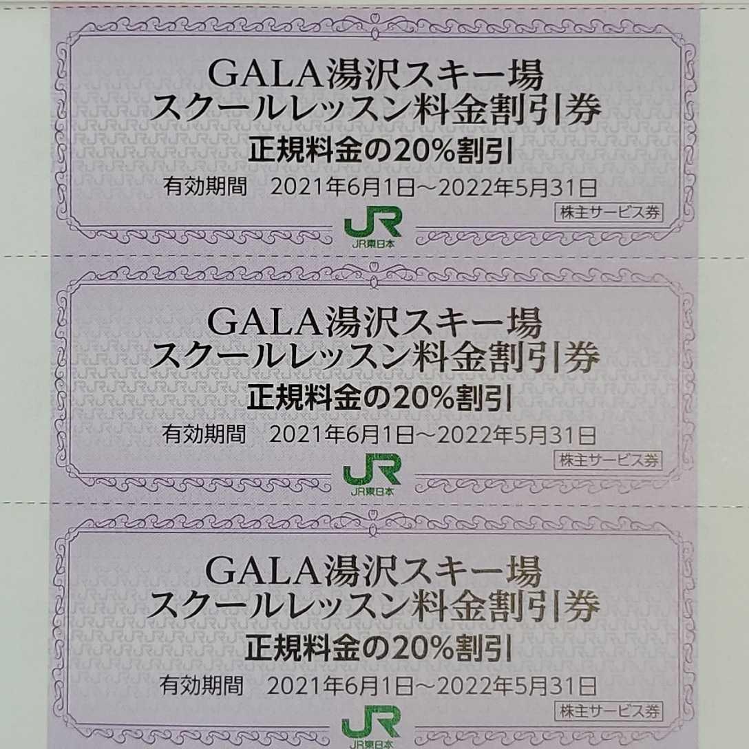 JR東日本株主優待◆GALA湯沢スキー場スクールレッスン料金割引券3枚◆2022/5/31まで◆送料63円_画像1