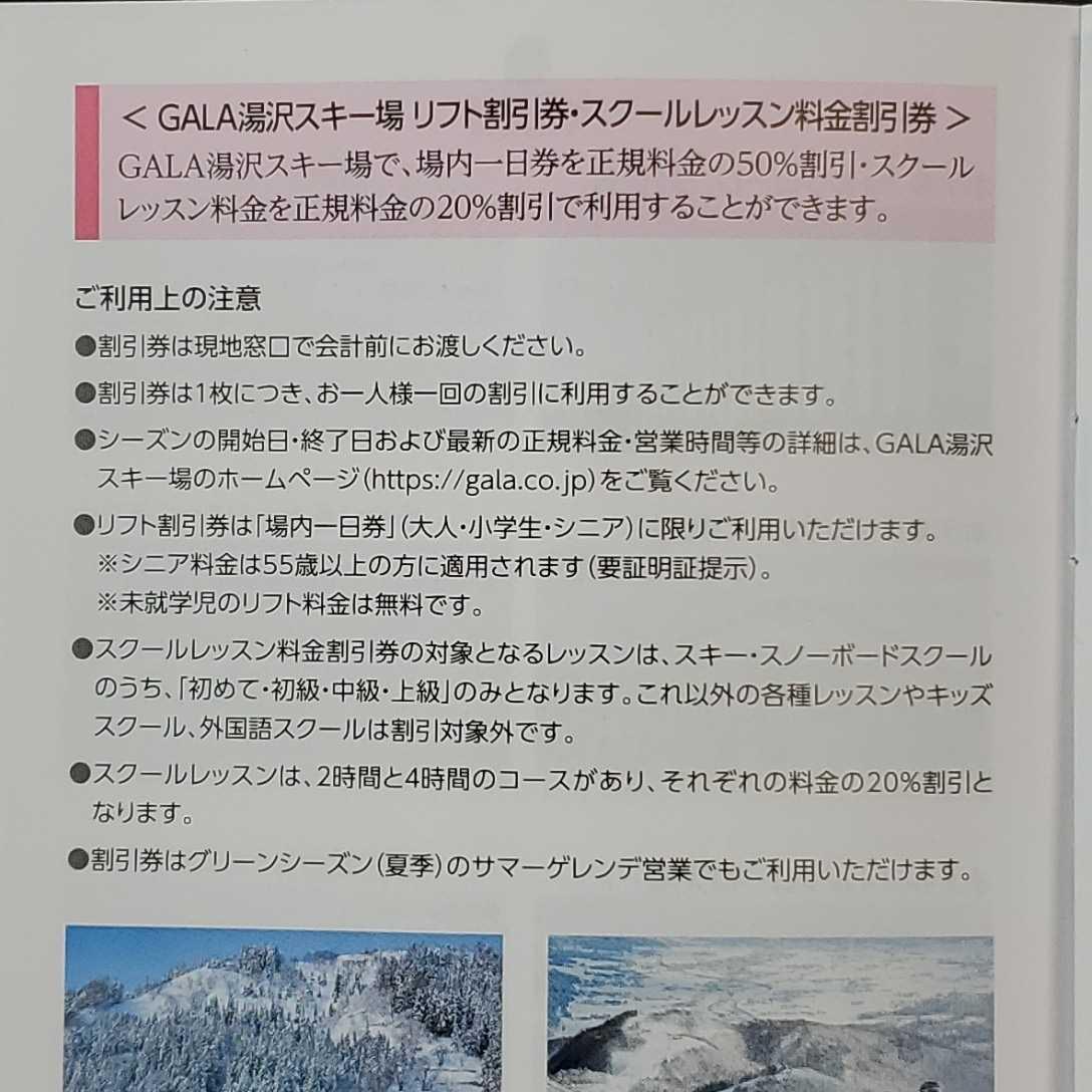 JR東日本株主優待◆GALA湯沢スキー場スクールレッスン料金割引券3枚◆2022/5/31まで◆送料63円_画像2