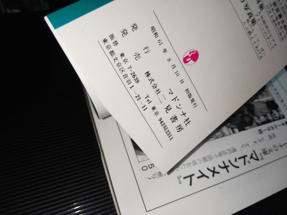 /写真集/中川絵里「マドンナメイト写真集」セクシー写真集 マドンナ社 二見書房 文庫写真集