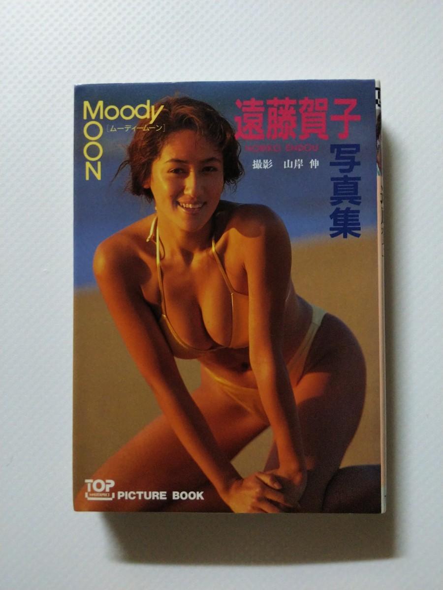 /写真集/遠藤賀子「Moody Moon」アイドル写真集 桜桃書房 文庫写真集