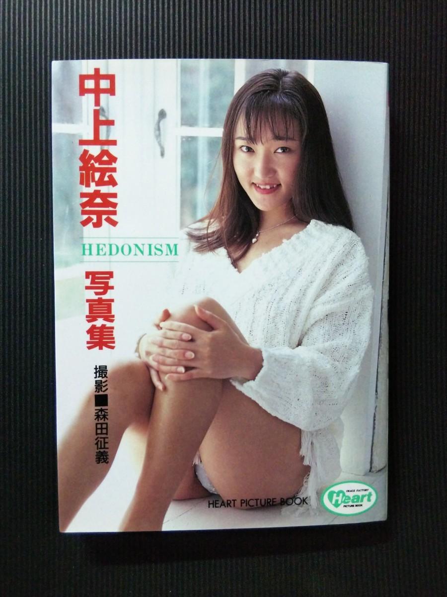 /写真集/中上絵奈「HEDONISM」セクシー写真集 HEART PICTURE BOOK 桜桃書房 文庫写真集